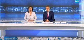 Новините на NOVA (10.12.2018 - централна)
