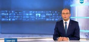 Спортни новини (10.12.2018 - централна)