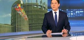 Новините на NOVA (11.12.2018 - 7.00)