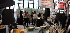 Започна Международният панаир на книгата в НДК (ВИДЕО+СНИМКИ)