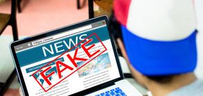Новинарски агенции се обединяват срещу фалшивите новини
