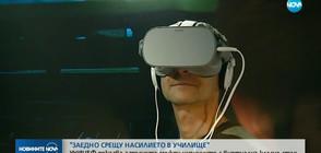 УНИЦЕФ показва агресията между учениците с виртуална класна стая