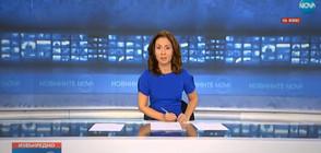 Новините на NOVA (11.12.2018 - извънредна емисия)