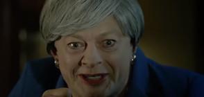 Актьорът Анди Съркис пародира Тереза Мей заради Brexit (ВИДЕО)