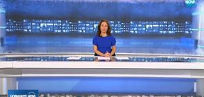Новините на NOVA (11.12.2018 - късна)
