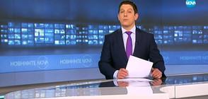 Новините на NOVA (12.12.2018 - 7.00)