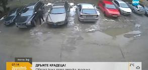 """""""Дръжте крадеца"""": Обирджия открадна лаптоп от автомобил (ВИДЕО)"""