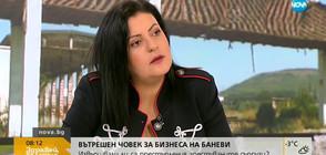 Вътрешен човек за бизнеса на Баневи: Вместо да даде заплати, Банев си купи кола