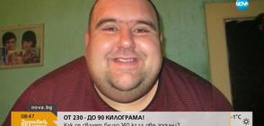 ОТ 230 ДО 90 кг: Как се свалят близо 140 кг за две години? (ВИДЕО)