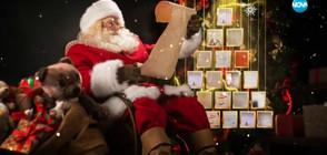 ПИСМА ДО ДЯДО КОЛЕДА: Какви подаръци искат децата? (ВИДЕО)