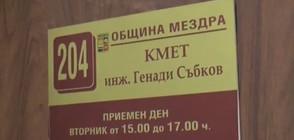 Спрял ли е кметът на Мездра заплатата на шефа на Общинския съвет?