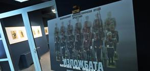 Военноисторическият музей с любопитна изложба за деца (СНИМКИ)