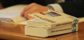 СПЕШНИ ПРОМЕНИ: Незаконно имущество да се конфискува и при спряно дело