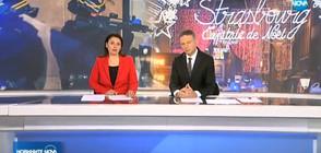 Новините на NOVA (12.12.2018 - централна)