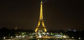 Светлините на Айфеловата кула ще угаснат в полунощ