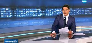 Новините на NOVA (13.12.2018 - 7.00 ч.)