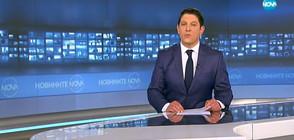 Новините на NOVA (13.12.2018 - 8.00 ч.)