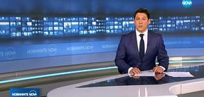 Новините на NOVA (13.12.2018 - 9.00 ч.)