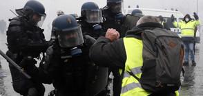 """Правителството на Франция призова """"жълтите жилетки"""" да не протестират през уикенда"""