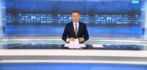 Новините на NOVA (13.12.2018 - следобедна)