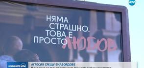 Агресия срещу билбордове с послание за толерантност към хомосексуалните