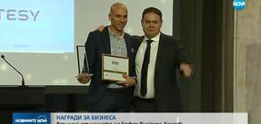 НАГРАДИ ЗА БИЗНЕСА: Връчиха отличията на Forbes Business Awards