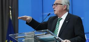 Постигнатото споразумение за Brexit не подлежи на предоговаряне