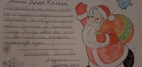 Над 300 писма до Дядо Коледа са изпратени в пощенски клон в Пловдив