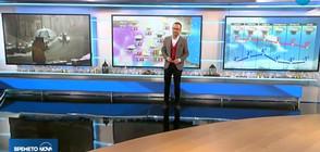Прогноза за времето (14.12.2018 - обедна)