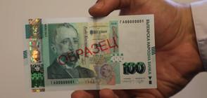 БНБ пуска в обращение нова банкнота от 100 лева (СНИМКИ)