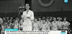 Най-голямата мистерия в живота и смъртта на Людмила Живкова