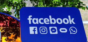 Facebook откри проблем, който може да е засегнал милиони потребители