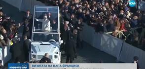 Визитата на папа Франциск: За посланията и очакванията от посещението (ВИДЕО)