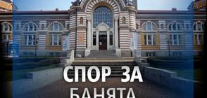 Граждани по хавлии в защита на Централната баня в София (ВИДЕО)
