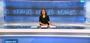 Новините на NOVA (14.12.2018 - късна)