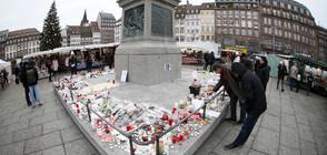 Почина още един от простреляните в Страсбург
