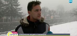 Спасеният в Пирин турист: Планината винаги крие рискове