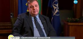 Каракачанов: Няма корупция в армията (ВИДЕО)