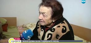 Заради ипотека: 95-годишната жена и семейството й останаха без дом (ВИДЕО)