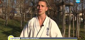 """""""Златният каратист"""": Българин стана европейски шампион на 22 (ВИДЕО)"""