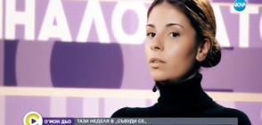 """В аванс от """"Събуди се"""": Певицата Дивна за най-трудните дни в живота си (ВИДЕО)"""