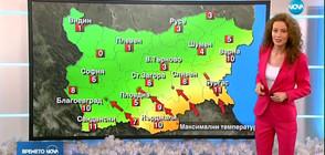 Прогноза за времето (15.12.2018 - обедна)