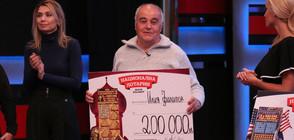 Национална лотария зарадва поредните късметлии с фантастични печалби