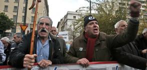 Хиляди пенсионери блокираха Атина
