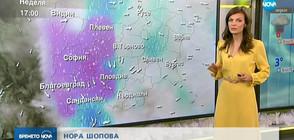 Прогноза за времето (16.12.2018 - сутрешна)
