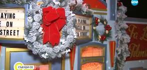 Селището на Дядо Коледа се пренесе в Калифорния