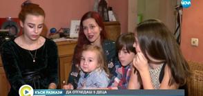 """""""Къси разкази"""": Майка на 5 деца замени корпоративния свят с книжарница"""