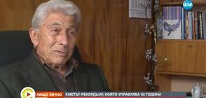 Кметът-рекордьор, който управлява 50 години (ВИДЕО)