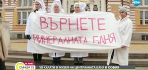 По халати пред Централната баня: Граждани организираха флашмоб