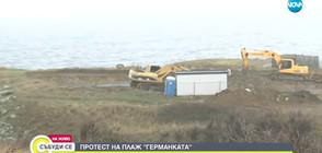 """Протест в защита на местността """"Германката"""" край Созопол"""